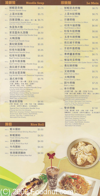 ABC Cafe San Mateo Menu 28