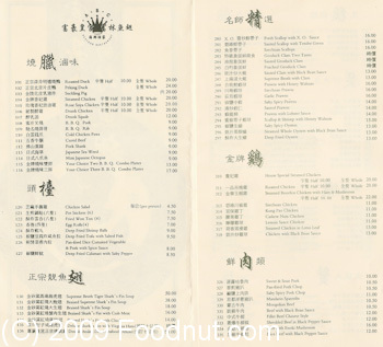 ABC Seafood Restaurant Foster City Menu 1