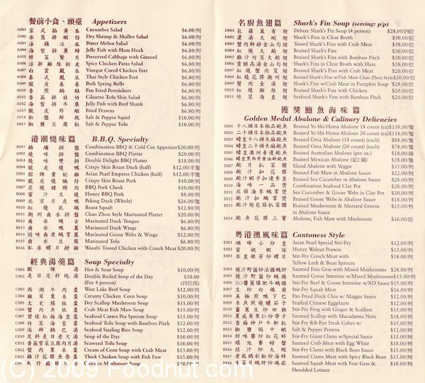 South City Kitchen Menu: Richmond Chinese East Kilbride Menu