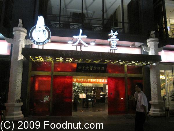 Beijing Restaurant Restaurant in Beijing