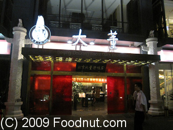 DaDong Roast Duck Restaurant Beijing China Exterior