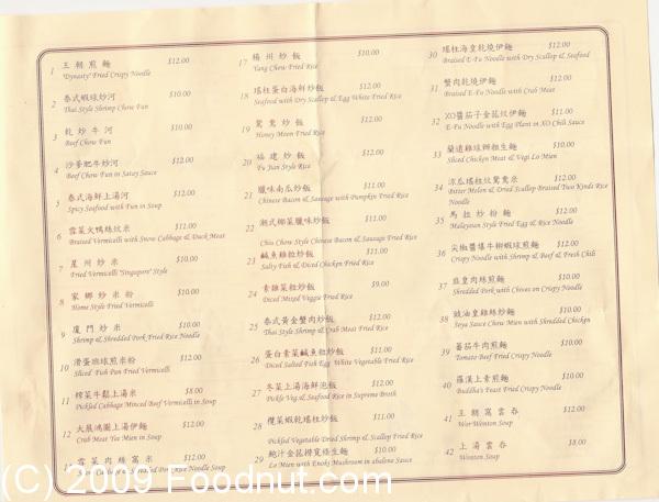 dynasty seafood restaurant cupertino menu 1 - Lei Garden Cupertino