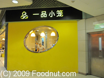 First Quality Dumpling Restaurant Beijing China Exterior