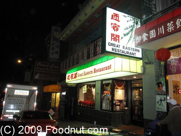 Great eastern restaurant dinner chinatown san francisco for Asian cuisine san francisco