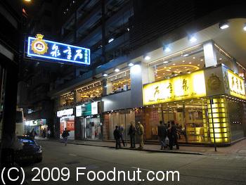 2009 Hong Kong Restaurant Reviews Chuen Cheung Kui
