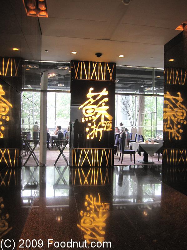 Jardin de Jade - Jade Garden - Su Zhe Hui - Restaurant ...