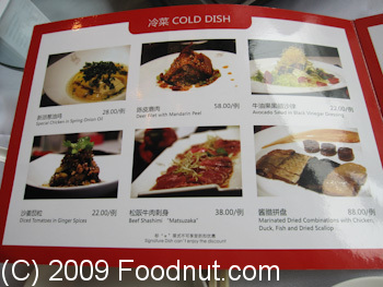 Jade Garden Beijing China Menu 39