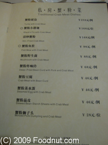 Jinjiang Palace Chinese Restaurant Taiyuan China Menu 14