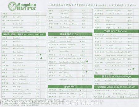 Mongolian Hot Pot and Grill Menu