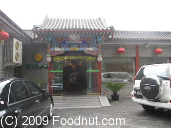 Nan Men Hot Pot Beijing China Exterior