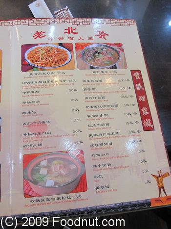 Old Beijing Restaurant Beijing China Menu 1