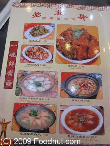 Old Beijing Restaurant Beijing China Menu 33