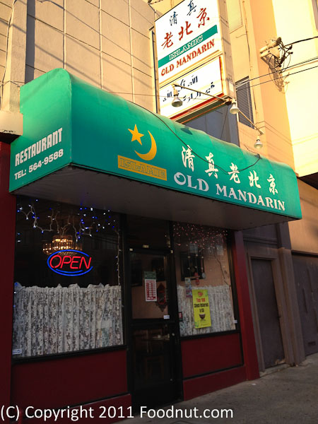 Old Mandarin Islamic Restaurant San Francisco Exterior Decor