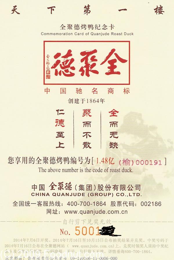 Other Beijing Restaurants