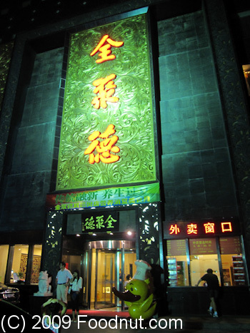 Quan Jude Roast Duck Restaurant Beijing China Exterior