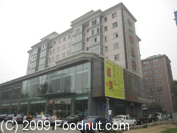 Ru Yi Fang Hot Pot Taiyuan China Exterior