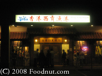 Hong Kong Saigon Seafood Harbor Restaurant Review, Chinese Food, Sunnyvale, 94089