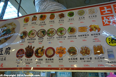 Shilin Night Market Taipei restaurant menu
