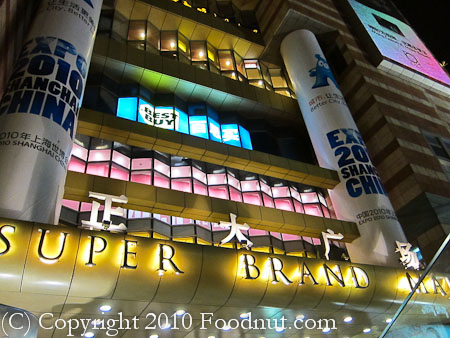 South Beauty Shanghai exterior decor Super Brand Mall