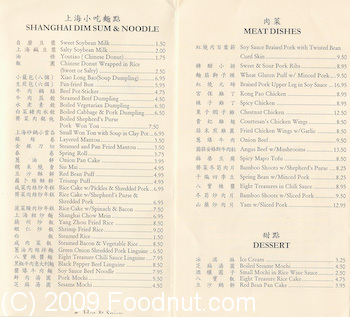 Bund Shanghai Restaurant San Francisco Menu 2