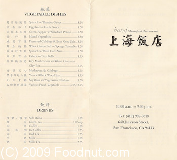 Bund Shanghai Restaurant San Francisco Menu