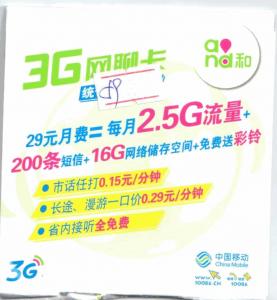 china-mobile-prepaid-sim-card