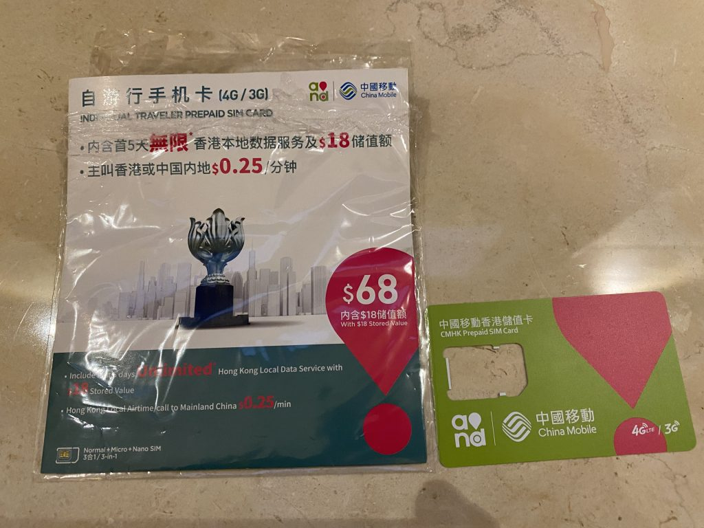China Mobile Hong Kong Prepaid SIM Card